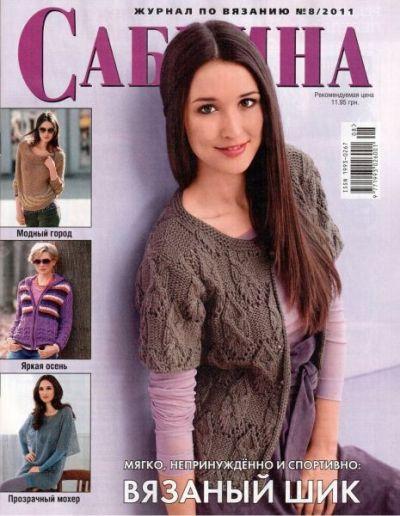 Сабрина №8 (август 2011)