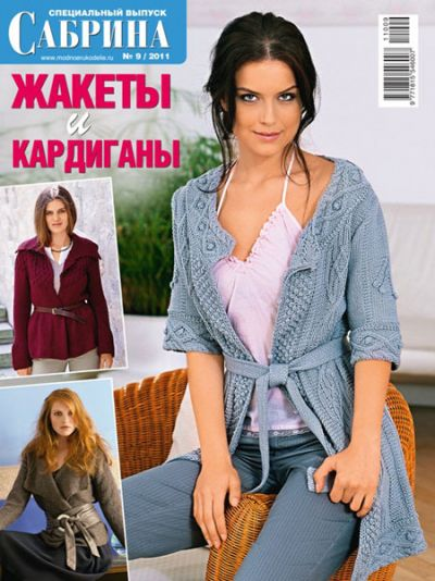 Журнал Сабрина. Спецвыпуск №9