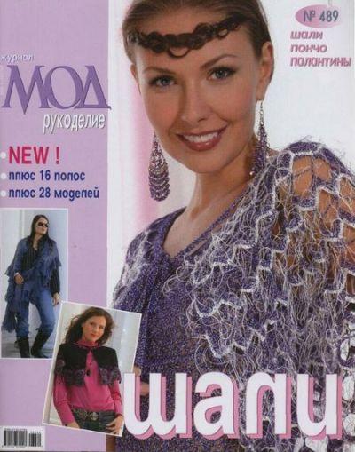 Журнал мод №489