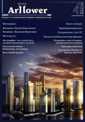 ArtTower Magazine