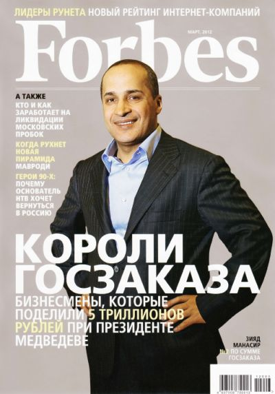 Forbes №3 (март 2012)
