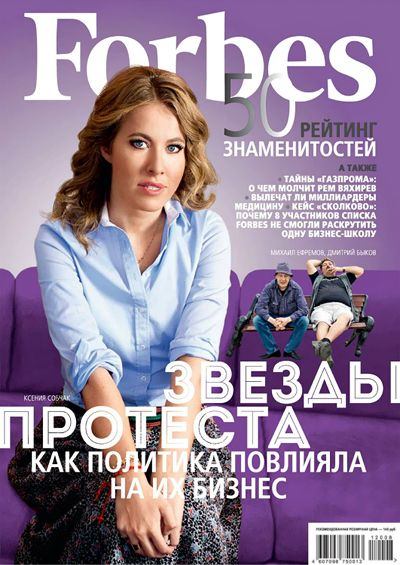 Forbes №8 (август 2012)