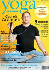 Yoga Journal №51 (декабрь 2012 - январь 2013) Россия