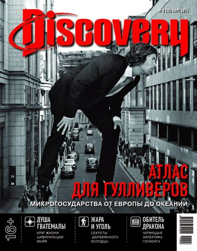 Discovery №3 (март 2014)