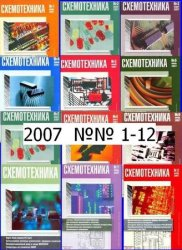 "Архив журналов  ""Схемотехника "" за 2007 от CatZone.ws."