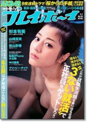 Weekly Playboy - 7 March 2011