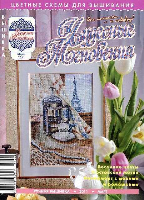 Ручная вышивка № 3 2011