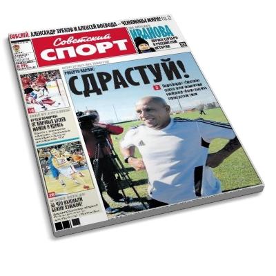 Советский спорт 1 36 2011 pdf rus