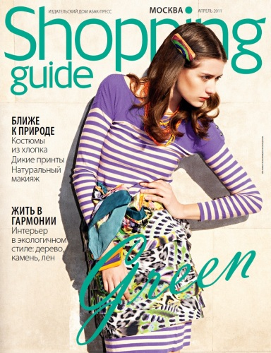 Shopping Guide №4 (апрель 2011)