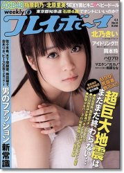 Weekly Playboy - 4 April 2011