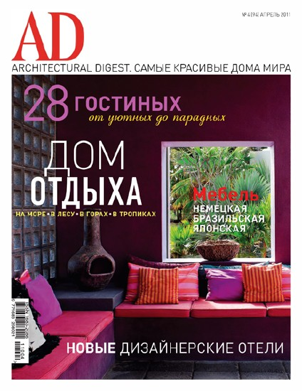 AD/Architectural Digest №4 (апрель 2011)