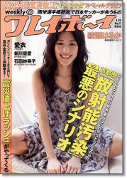 Weekly Playboy - 25 April 2011