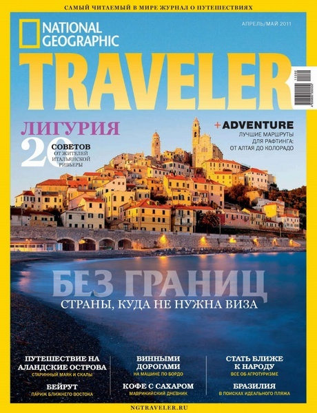 National Geographic Traveller №2 (апрель-май 2011)