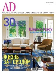 AD/Architectural Digest